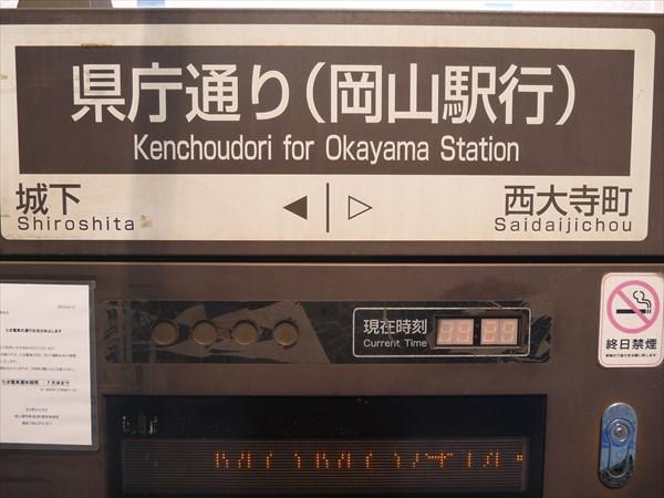 県庁通り(岡山駅行)