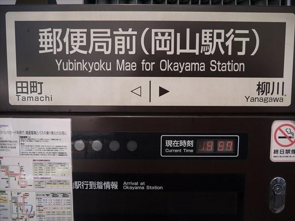郵便局前(岡山駅行)
