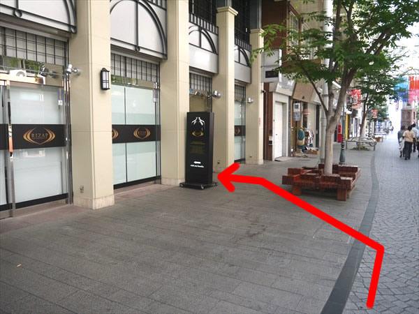 左側にあるライザップ岡山店