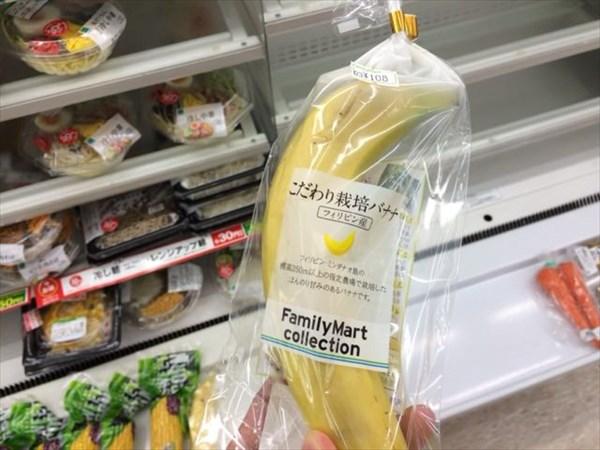 自宅近くのファミマで見つけたバナナ