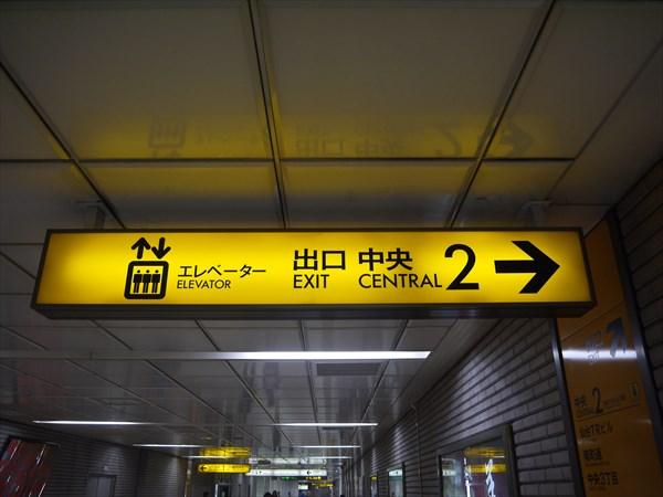 中央2出口の案内板