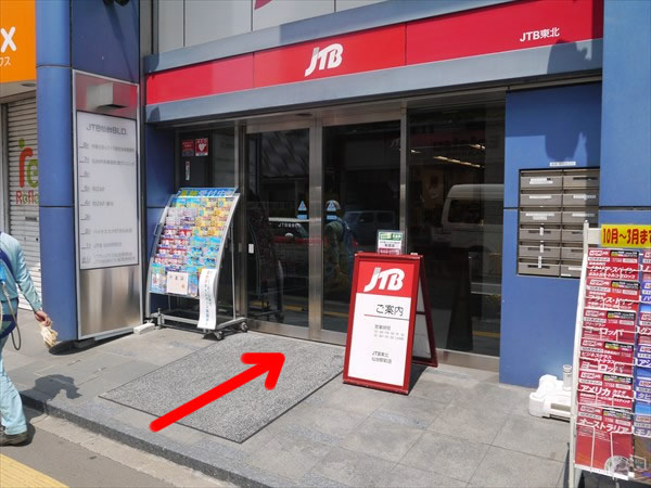 ライザップ仙台店のあるビルの1FはJTB