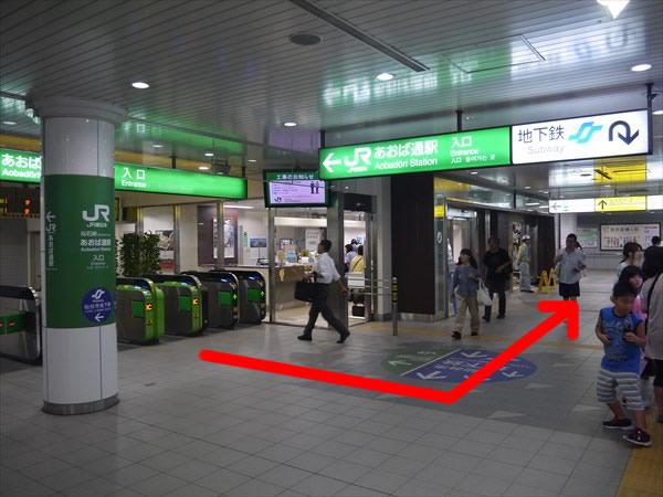 JR仙石線「あおば通駅」の改札付近