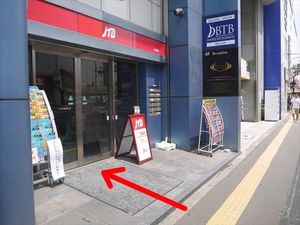 JTBの入口から入る