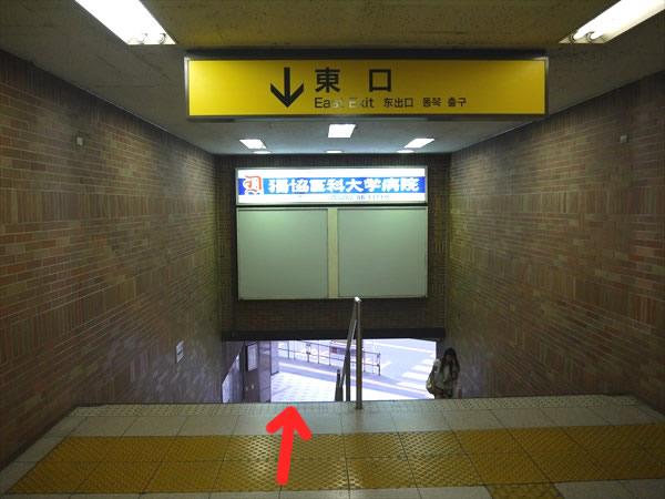 東口手前の階段