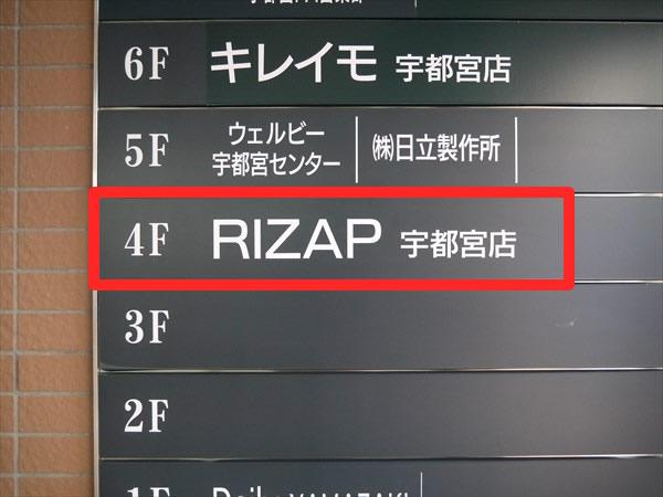 4F:ライザップ宇都宮店