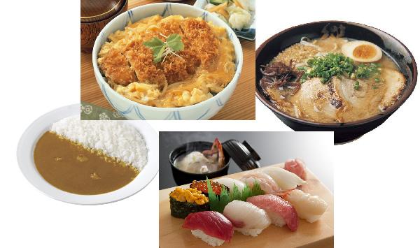 カレー・カツ丼・ラーメン・寿司