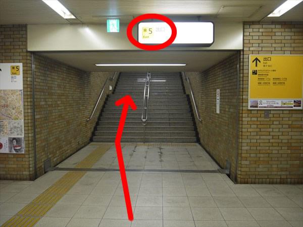東5出口に続く階段
