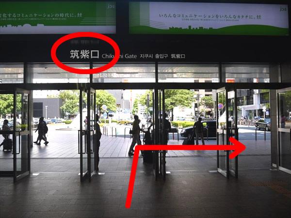 JR博多駅の筑紫口