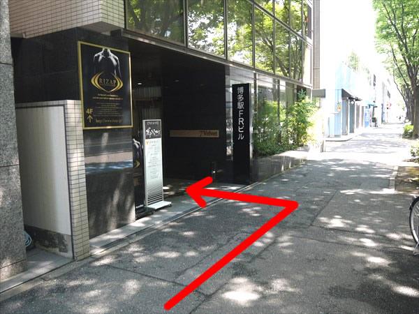 ライザップ博多店のある博多駅FRビル入り口付近