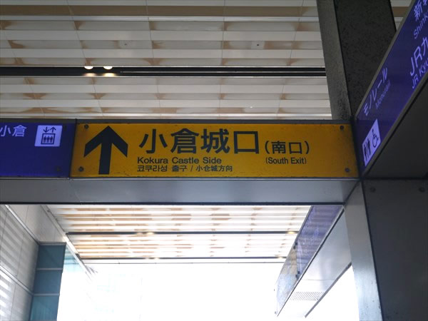 JR小倉駅の小倉城口(南口)