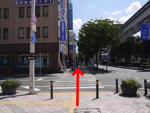 横断歩道を渡って直進