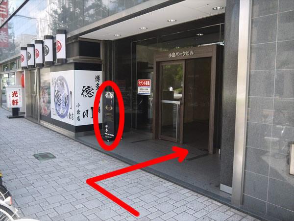 小倉パークビル入り口とライザップの看板