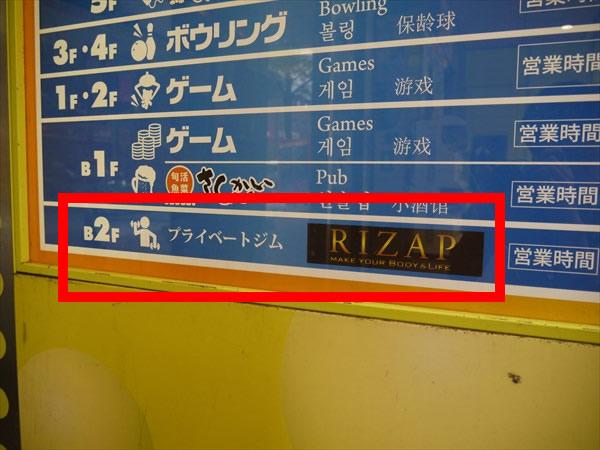ライザップ札幌店は地下2F