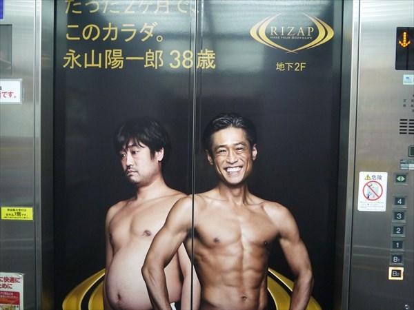 エレベーター内側のライザップ広告