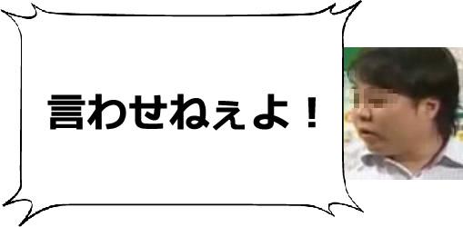 言わせねぇよ!