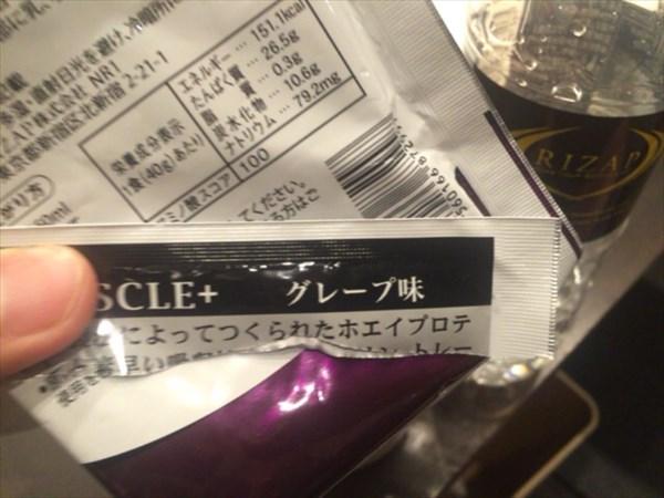 グレープ味のライザップのプロテイン