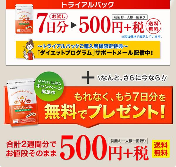 メタバリアスリムの500円キャンペーン詳細