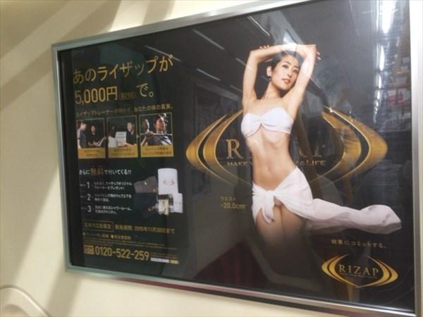 ライザップを5000円で体験できるキャンペーン広告その1