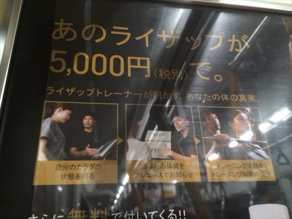 ライザップを5000円で体験できるキャンペーン広告その2