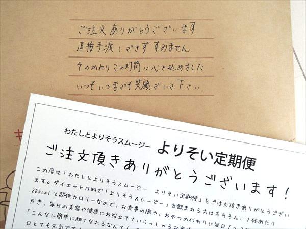 封筒に書いてある手書きメッセージ