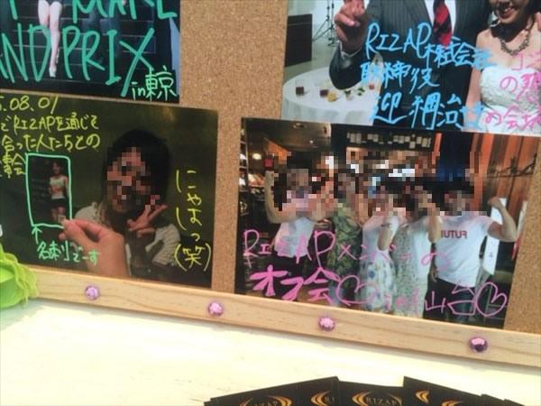ライザップ仙台オフ会の写真