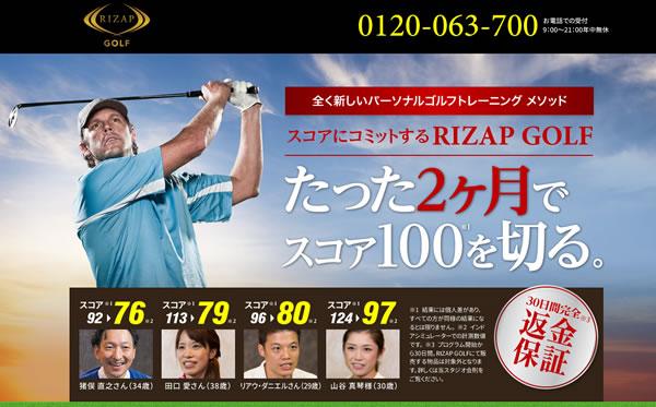 ライザップゴルフ公式サイトキャプチャ