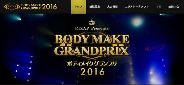 ライザップ ボディメイクグランプリ2016の公式サイトキャプチャ