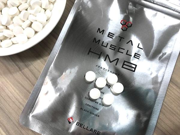 メタルマッスルは1日6粒で豊富な成分を摂取可能!