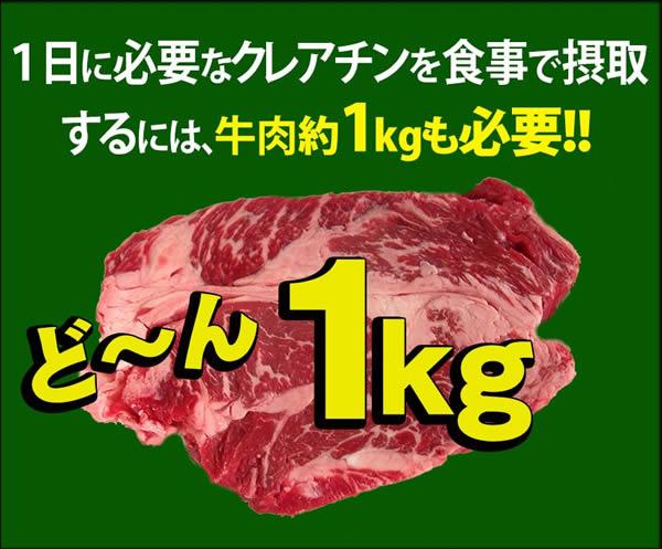 1日に必要なクレアチンは牛肉1kgに相当