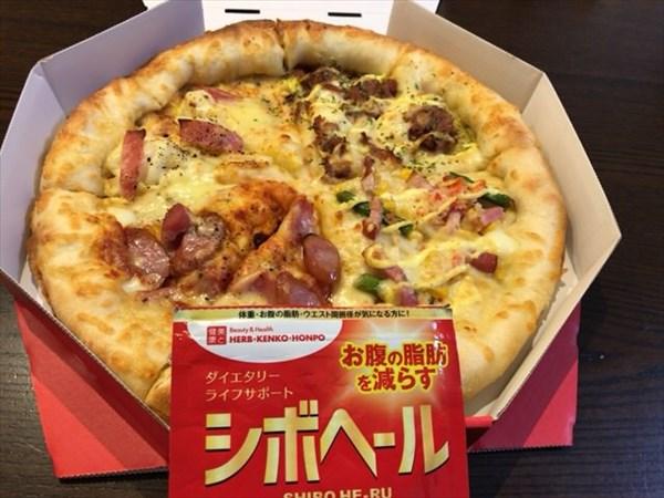 ピザとシボヘール