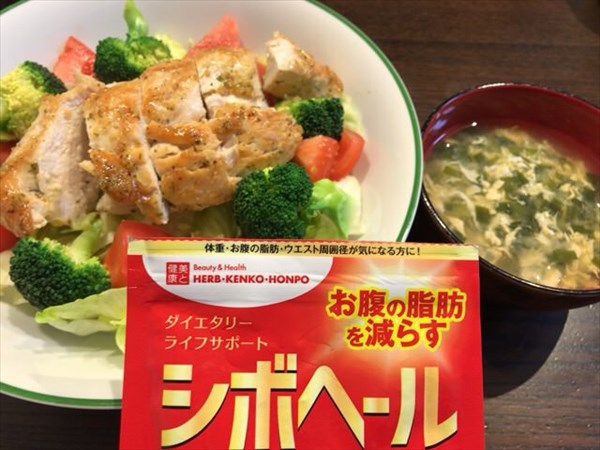 鶏胸肉のグリルとシボヘール