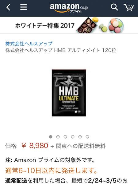 HMBアルティメイトの最安値はアマゾン?