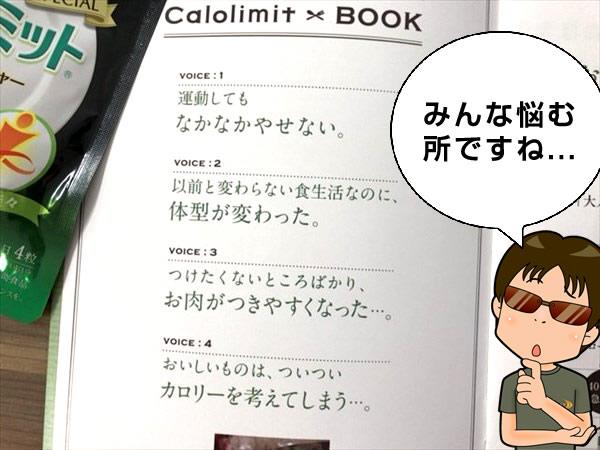カロリミットブック