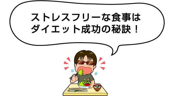 ストレスフリーな食事はダイエット成功の秘訣!