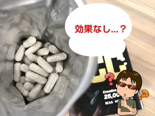 ディープチェンジクレアチンは効果なし?