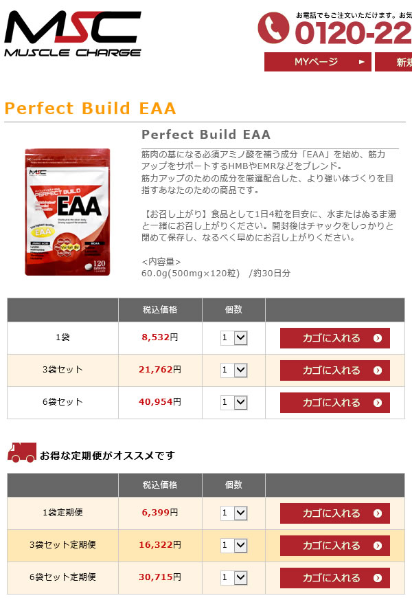 パーフェクトビルドEAAの通常の公式サイトの購入画面