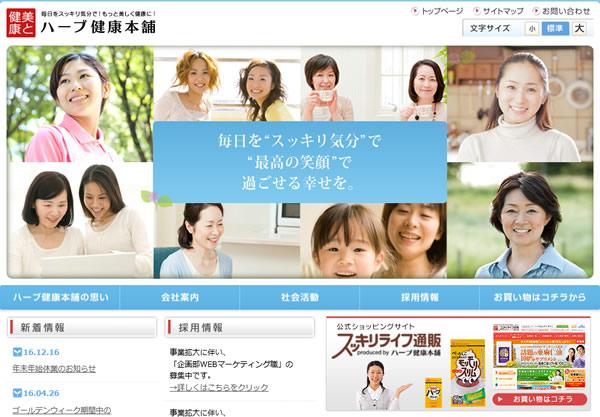 ハーブ健康本舗公式サイト