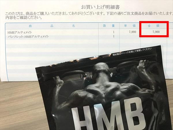 HMBアルティメイトは単品購入すると損