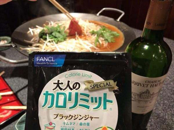 神戸牛のしゃぶしゃぶと赤ワインと大人のカロリミット