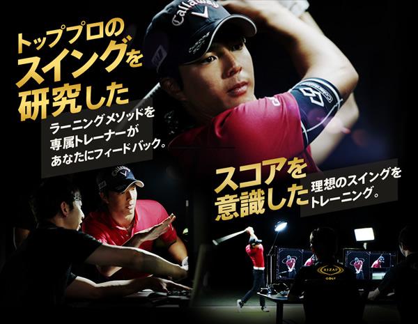 石川遼がライザップゴルフに登場