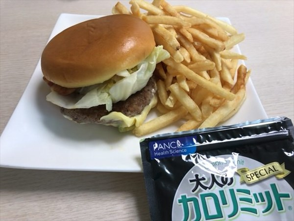 ハンバーガーと大人のカロリミット