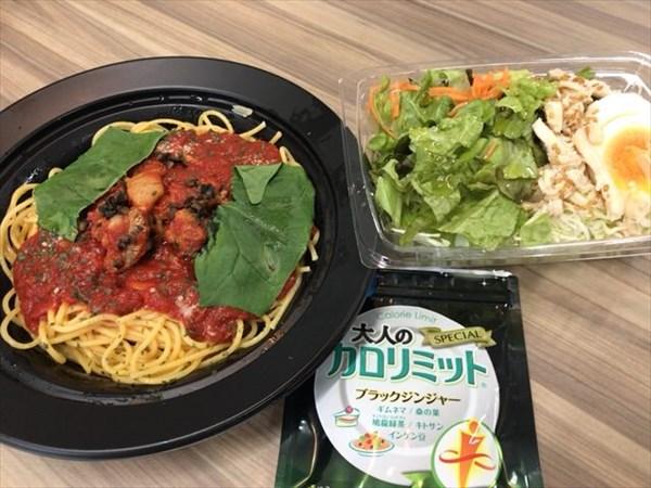 トマトソースのパスタとサラダとカロリミット