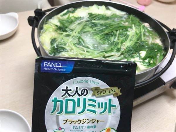 野菜中心の鍋に大人のカロリミット