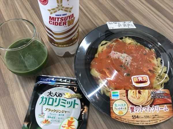 蟹のトマトクリーム生パスタと青汁と大人のカロリミット