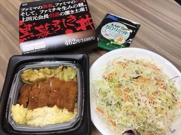 ファミマの黒幕引き丼と野菜と大人のカロリミット