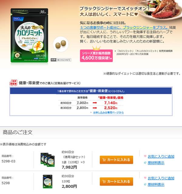 ファンケル公式サイトでの大人のカロリミットの購入画面