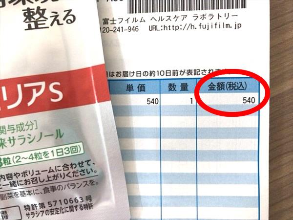 メタバリアSの値段は500円のまま