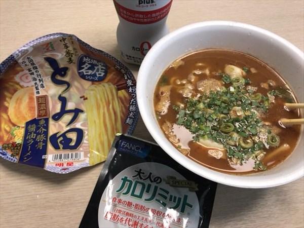 とみ田のカップ麺と大人のカロリミット