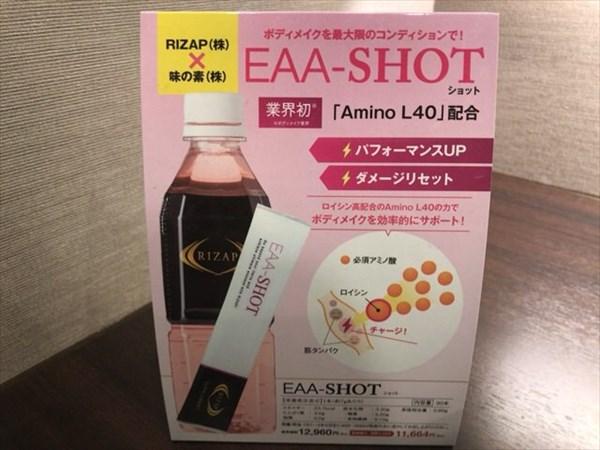 EAA-SHOTの紹介